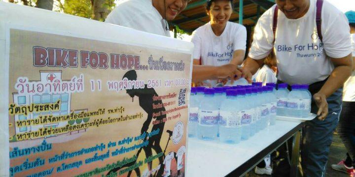 ตั้งจุดบริการน้ำดื่ม เพื่อบริการแก่นักปั่นจักรยานตามโครงการ bike for hope