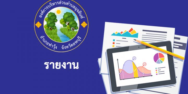 รายงานผลการติดตามและประเมินผลแผนพัฒนาท้องถิ่นสี่ปี (พ.ศ.2561-2564) ประจำปีงบประมาณ พ.ศ.2561 ครั้งที่ 1 (1 ตุลาคม 2560-31 มีนาคม 2561)