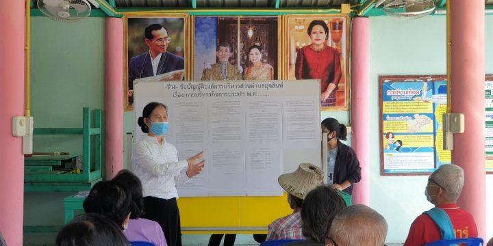 โครงการประชาคมหมู่บ้าน