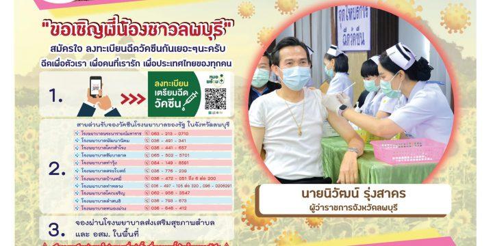 ขอเชิญชวนพี่น้องชาวลพบุรี สมัครใจลงทะเบียนฉีดวัคซีน COVID-19