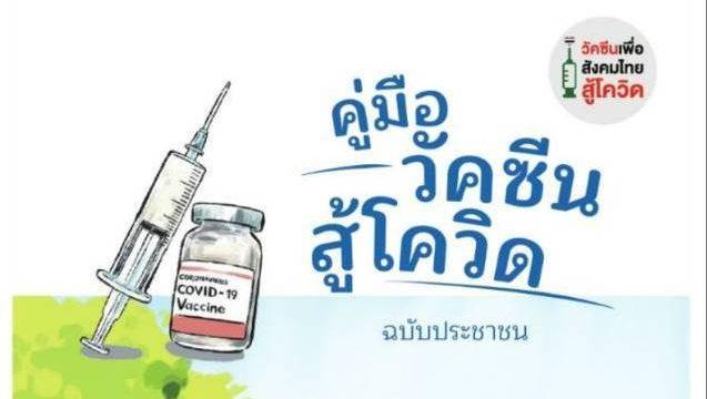 คู่มือวัคซีนสู้โควิด 19 (ฉบับประชาชน)