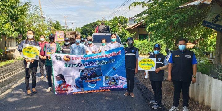 รณรงค์ประชาสัมพันธ์การป้องกันโรคติดเชื้อไวรัสโคโรนา 2019
